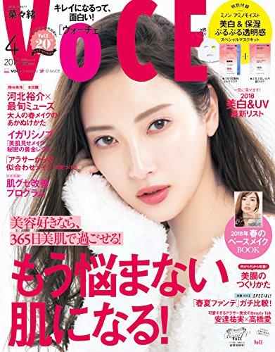 美容雑誌付録201804_03
