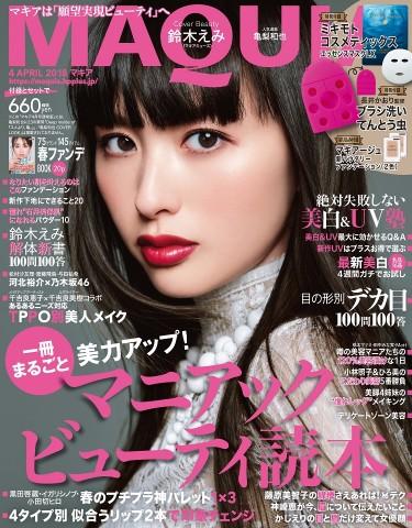 美容雑誌付録201804_09