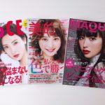 美容雑誌付録201804_01