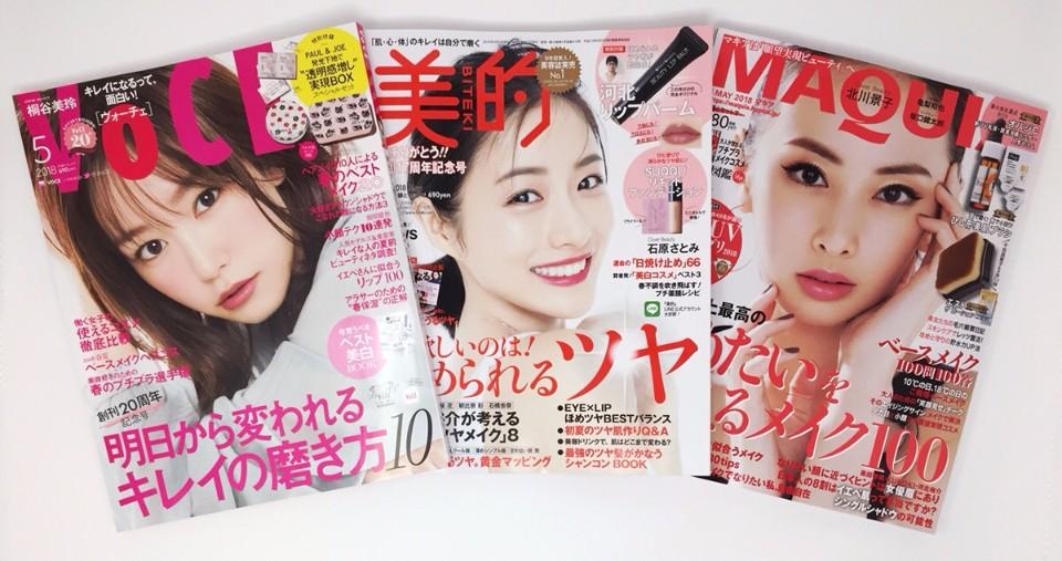 美容雑誌201805_01
