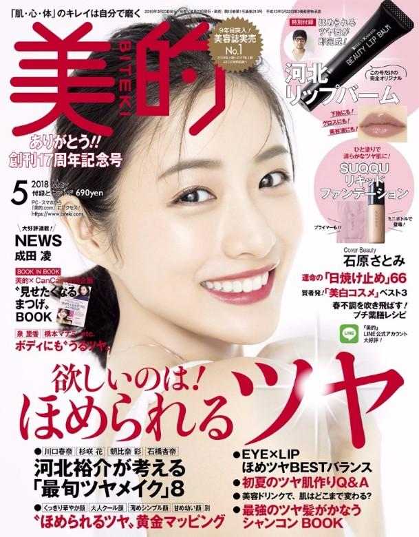 美容雑誌201805_09