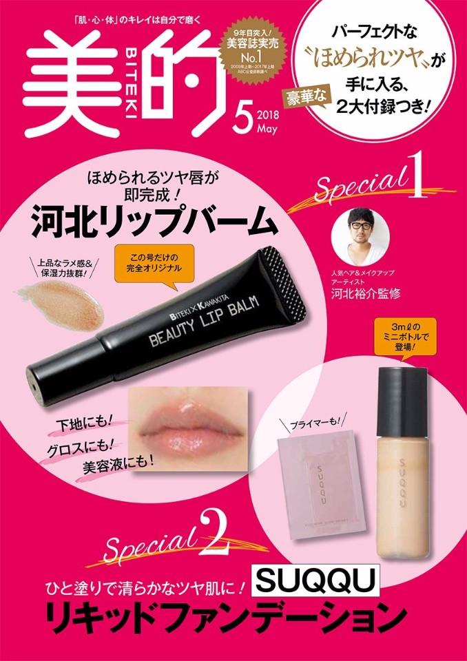美容雑誌201805_10