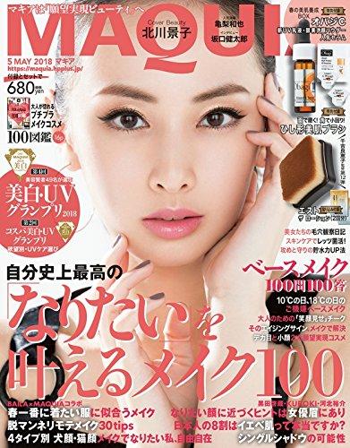 美容雑誌201805_16