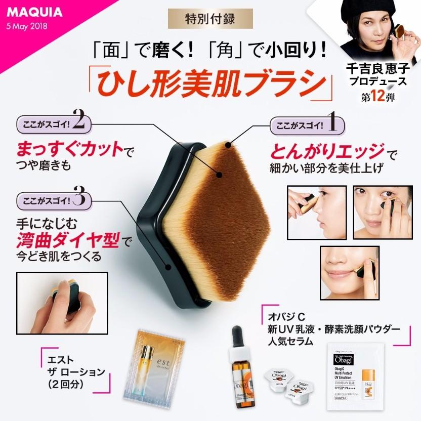 美容雑誌201805_17