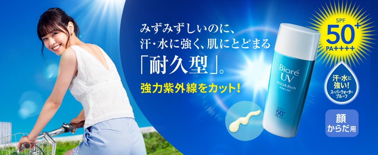 ビオレ日焼け止め_03