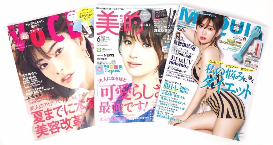 美容雑誌201806_01