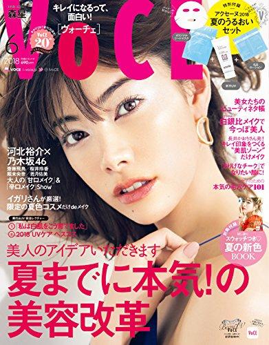 美容雑誌201806_02