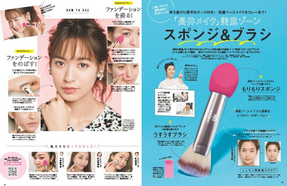 美容雑誌201806_05