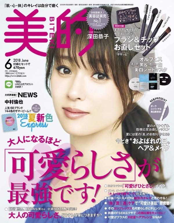 美容雑誌201806_06