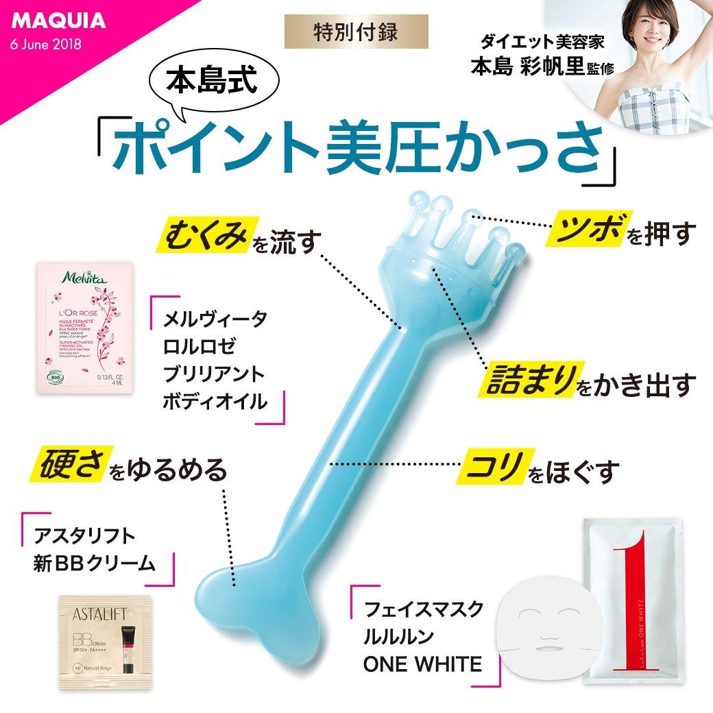 美容雑誌201806_13