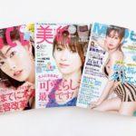 美容雑誌201806_22