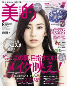 美容雑誌201808_09