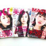 美容雑誌201808_23