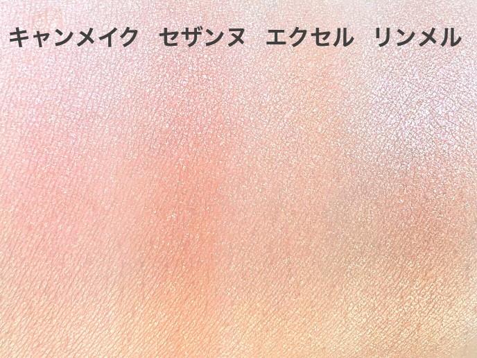 オレンジ_アイシャドウ_19