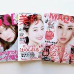 美容雑誌201805_25