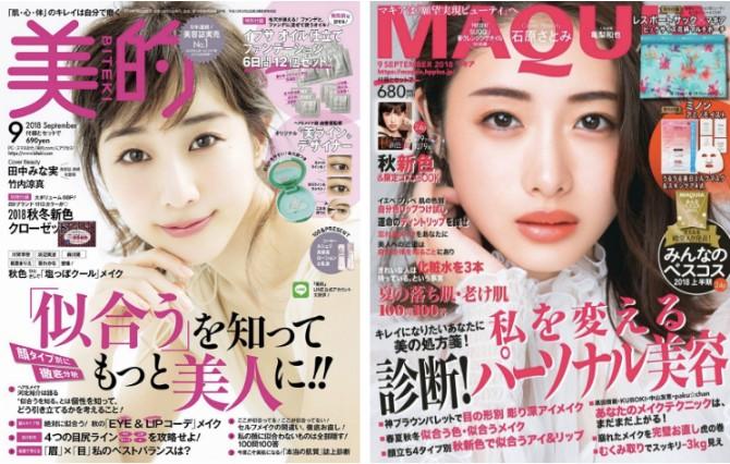 美容雑誌201809_01