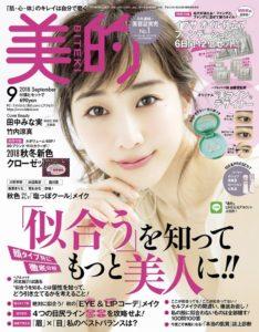 美容雑誌201809_02