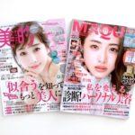 美容雑誌201809_15
