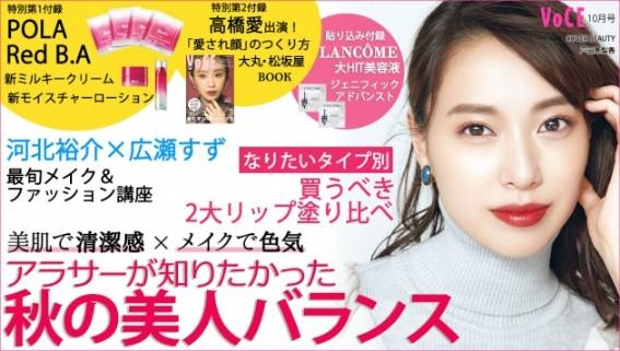 美容雑誌201810_02