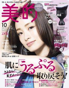美容雑誌201810_06
