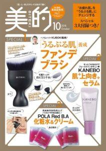 美容雑誌201810_07