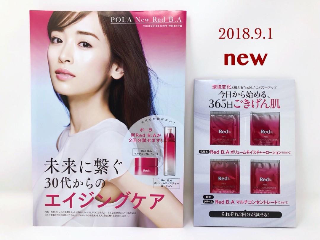 美容雑誌201810_19
