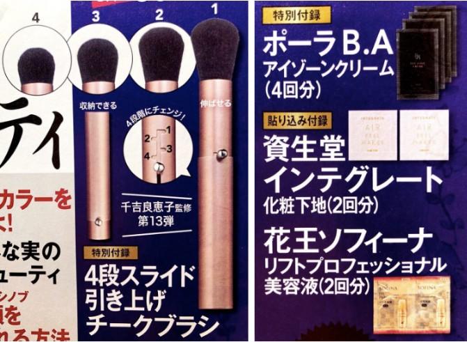 美容雑誌201810_20