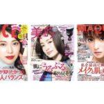 美容雑誌201810_21