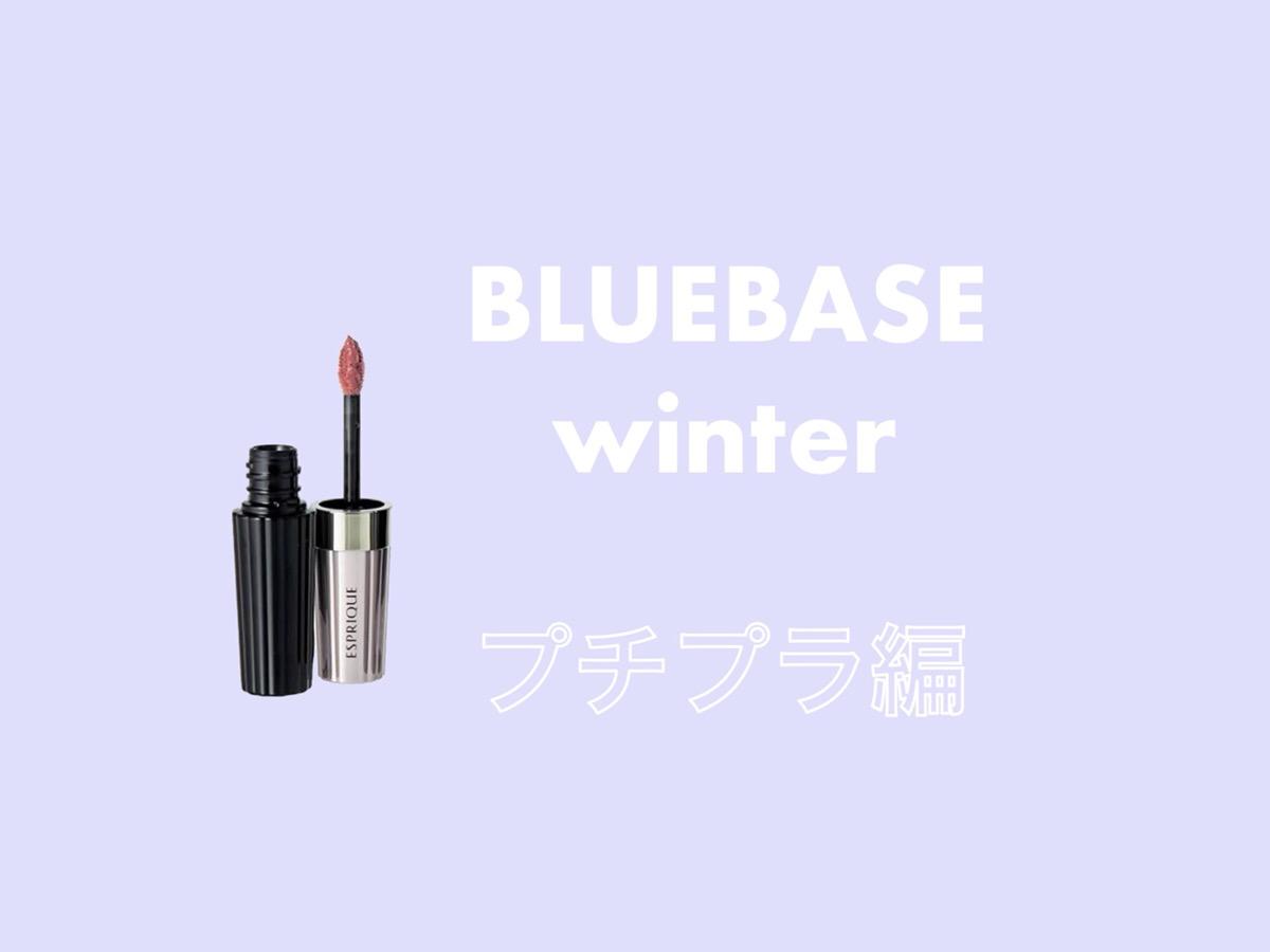 ブルベ冬_リップ_01