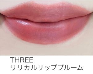 three_リリカルリップブルーム11