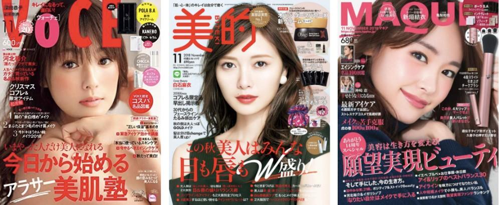 美容雑誌201811_01