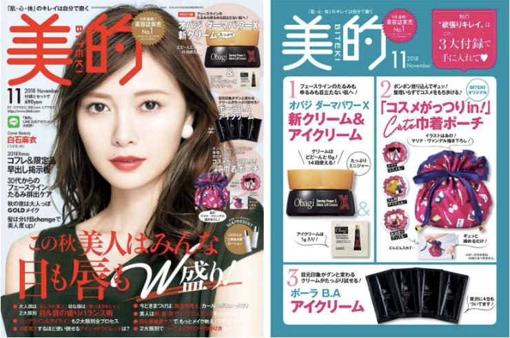 美容雑誌201811_07