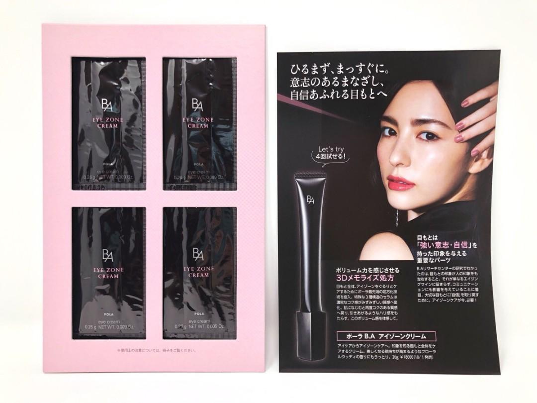 美容雑誌201811_15