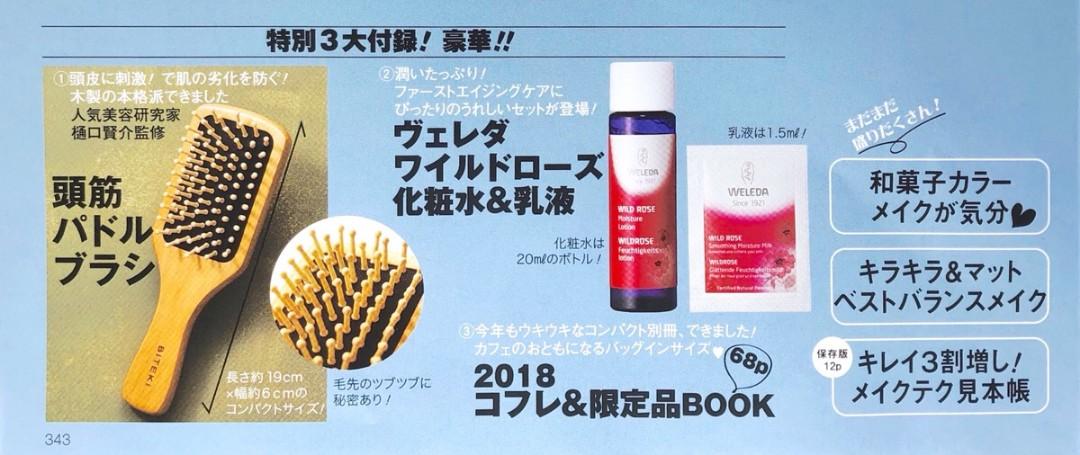 美容雑誌201811_16