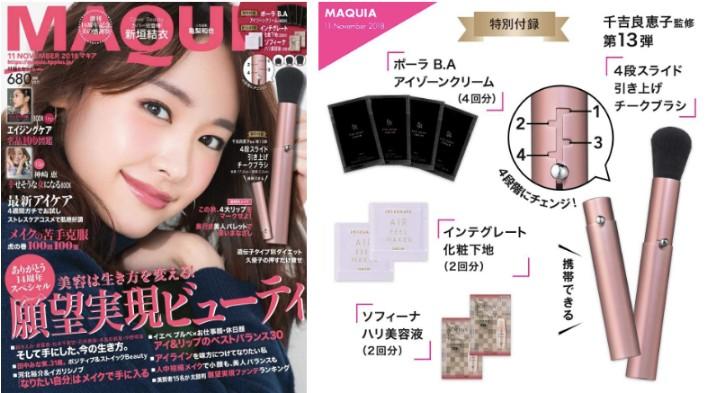 美容雑誌201811_17