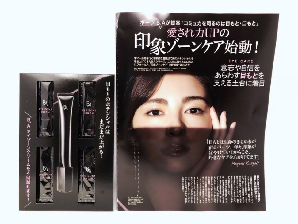 美容雑誌201811_22