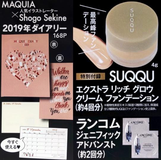 美容雑誌201811_25