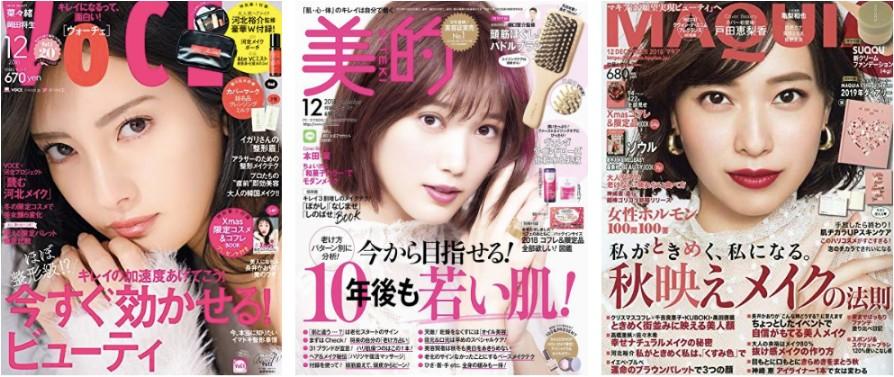 美容雑誌201812_01