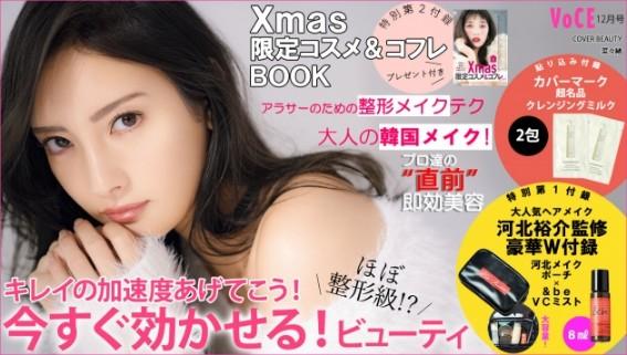 美容雑誌201812_02