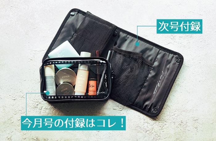 美容雑誌201812_05