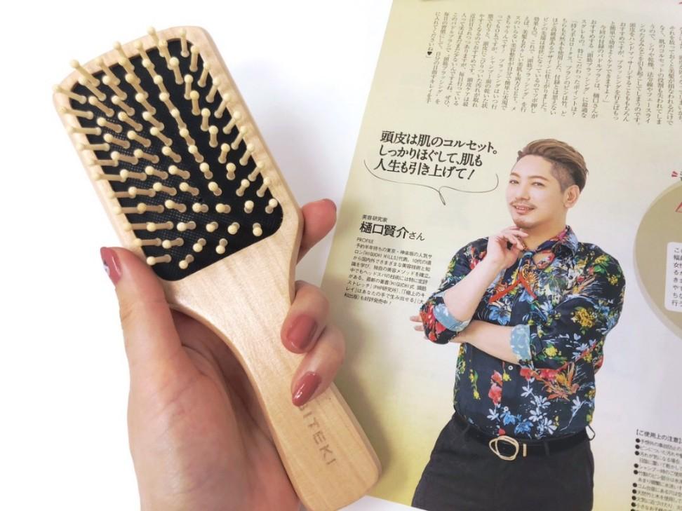 美容雑誌201812_10
