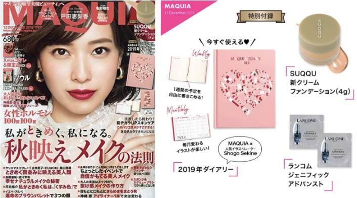 美容雑誌201812_13