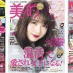 美容雑誌201901_01