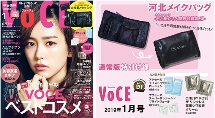 美容雑誌201901_02