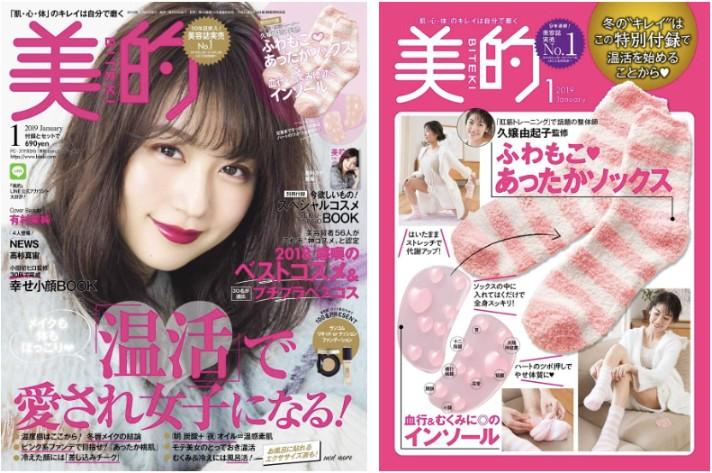 美容雑誌201901_10