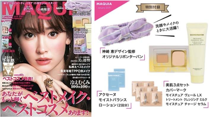 美容雑誌201901_13