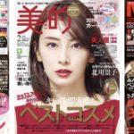美容雑誌201902_01