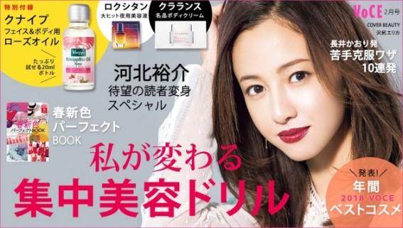 美容雑誌201902_02
