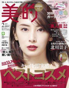 美容雑誌201902_06
