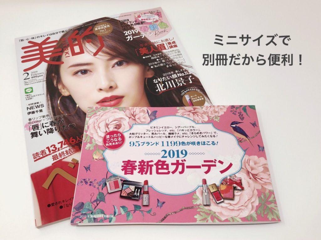 美容雑誌201902_07
